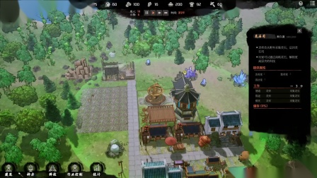 国风模拟经营游戏-天神镇物语
