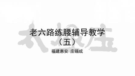 老六路练腰辅导教学-5(式式归中)