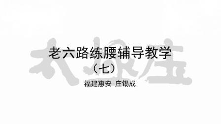 老六路练腰辅导教学-7(收功收势)