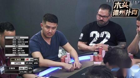 两对大不大?高额星期五 第59季第1集 德州扑克现金桌