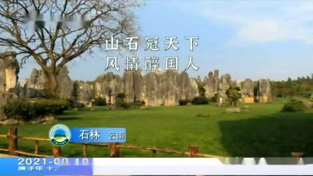 中国天气中国天然氧吧地区天气预报 二 2021年2月10日