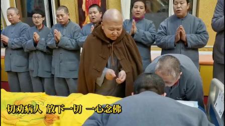 肖光宇  往生纪实  长春市广善安养院助念团