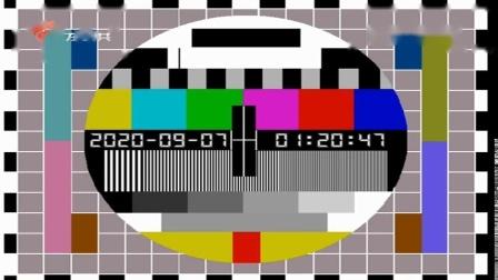 广东广播电视台 广东公共、南方卫视、广东影视、广东少儿改为标清16_9广播,GRTN改为高清播出及广东经视台标更换位置2020_9_7(补广东体育9_4)1