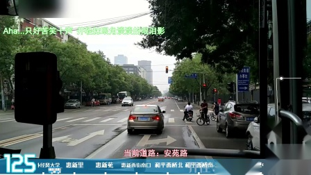 【14928】北京公交POV V24.3 125路全程POV 芍药居-安定门