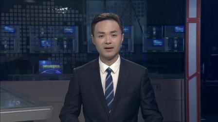 马鞍山新闻联播20210202