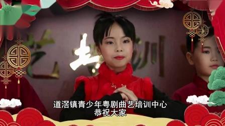 贺年粤曲《欢乐年年》 2021-道滘镇青少年粤剧曲艺培训中心