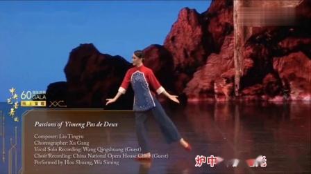 中央芭蕾舞团《沂蒙情》