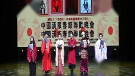 《历届中国汉服春晚档案》:2017年第三届中国汉服春晚开场词