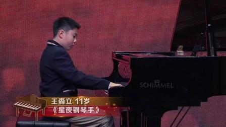 42、王森立 11岁 《星夜钢琴手》