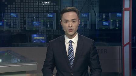 马鞍山新闻联播20210207