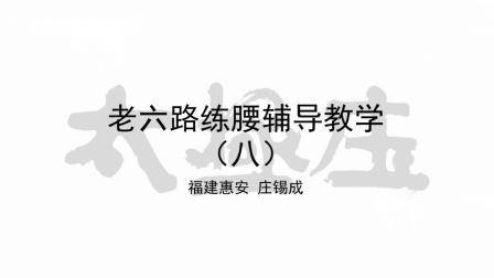 老六路练腰辅导教学-8(向前走圆)