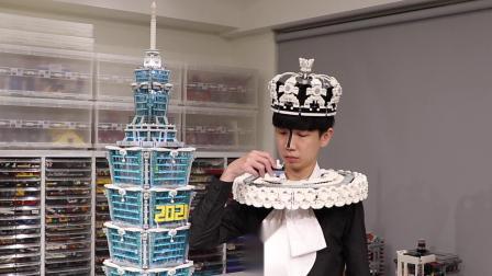 乐高 台北101  MOC - Taipei 101 - Part 1 LEGO积木砖家速拼