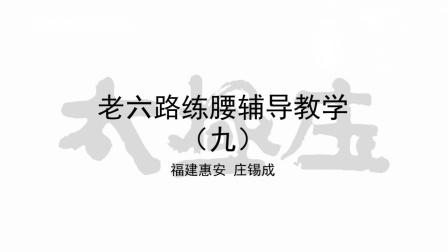 老六路练腰辅导教学-9(辅助功法要点总结)