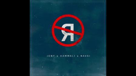 超好听小语种Jony HammAli & Navai - Без тебя я не я