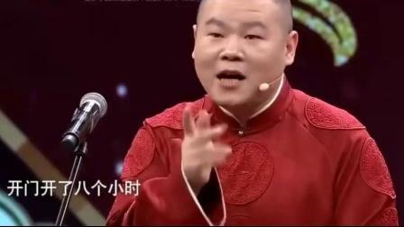 岳云鹏孙越 (造谣)德云社