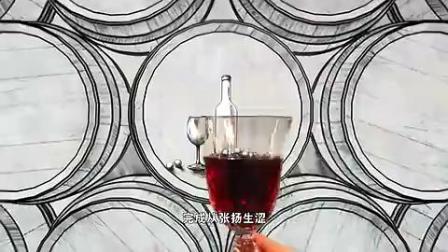 美酒传奇第16集