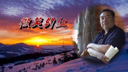 2021春节特刊《微笑的红云》配乐诗朗诵
