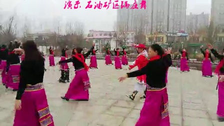 华油万庄锅庄舞表演队