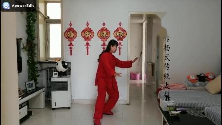 傅清泉28居家练习2