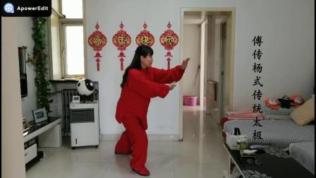 傅清泉28居家练习4
