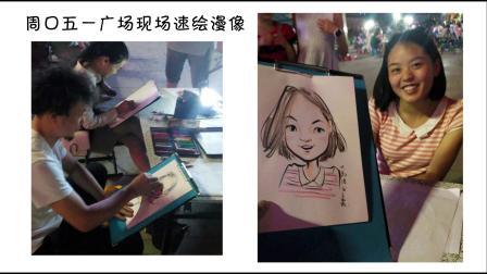 成人肖像漫画似颜绘集训课堂