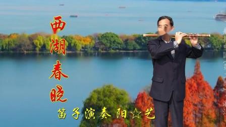 西湖春晓  笛子演奏杨兴义