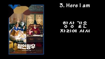 哲仁王后.OST.Part 1~9 (Mr. Queen OST Full Album)