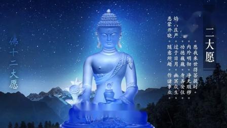 药师咒     简体版 (108遍)     悟显法师持诵