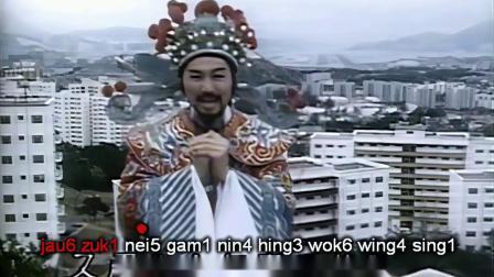 1979粤语新年歌《财神到》许冠杰