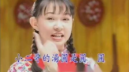 卓依婷-賣湯圆