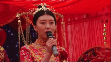 天子影视玉龙婚庆中式婚礼