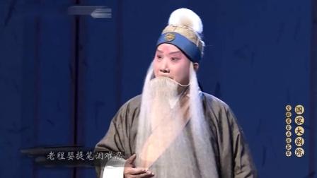 【粉墨人生】国家大剧院京剧名家名段荟萃(第二集)