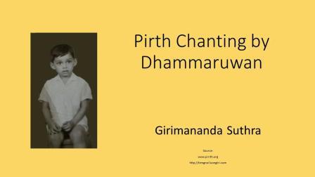 Girimananda Sutta  Dhammaruwan