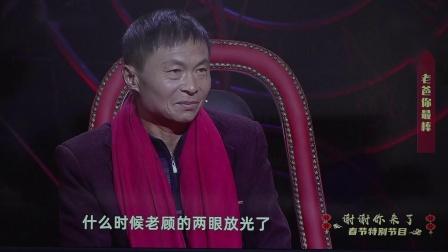 谢谢你来了(春节特别节目)《老爸你最棒》重庆卫视