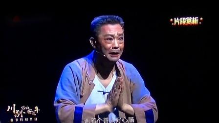川剧《变脸》新版四川电视二台、三台正月初五晚八点半播的川剧。唯愿川台能坚持播下去