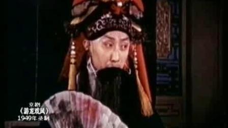 京剧电影《游龙戏凤》-扶风遗韵