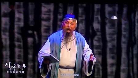 """川剧《巴山秀才》川台文化旅游频道""""川剧唱响安逸年"""""""