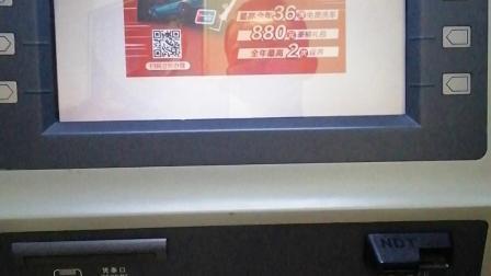 中国民生银行自助柜员机