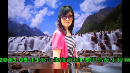 2013.05.13景山北海游玩PS照片配乐视频