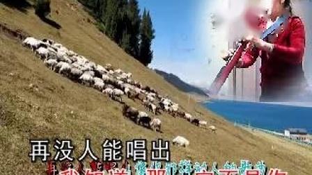 《可可托海的牧羊人》雅佳五千电吹管音色67号降A调丁虹[2021_02_18 15-50-59]