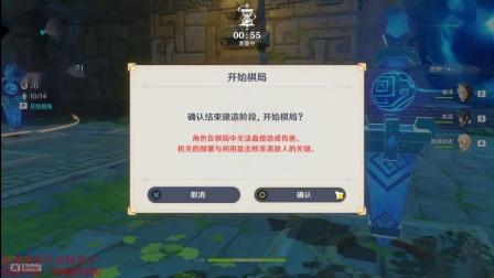【热情如光】原神0逃脱机关棋谭难度7