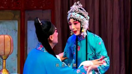 河北梆子《李慧娘》劝裴郎 河北省河北梆子剧院孙娜演唱