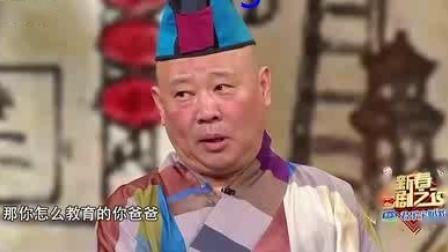相声剧《济公活佛》片段表演:郭德纲陶阳陈书桐等