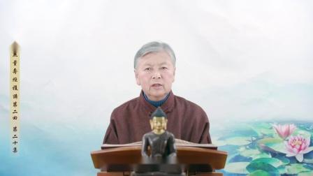 020刘素云老师第二回复讲《无量寿经》