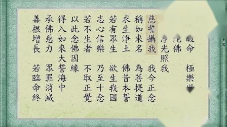 《慈云忏主净土文》   (字幕竖排版   男声女声唱诵)