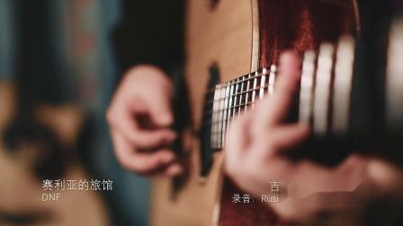 让人泪目的DNF前奏 ,《赛利亚的旅馆》指弹改编 乌托邦吉他银杏