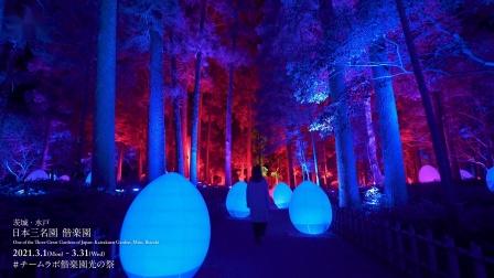 teamLab 偕乐园 光之祭典 / teamLab: Digitized Kairakuen Garden