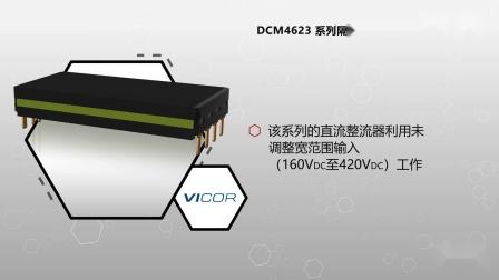 1分钟读懂Vicor DCM4623 系列隔离式稳压 DC 转换器