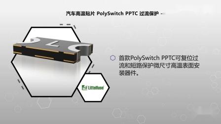 1分钟读懂 Littelfuse 汽车高温贴片 PolySwitch PPTC 过流保护