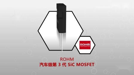 1分钟读懂 ROHM America 汽车级第 3 代 SiC MOSFET